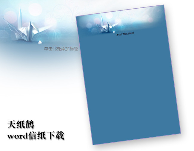 天纸鹤信纸模板word文档商务素材下载图片