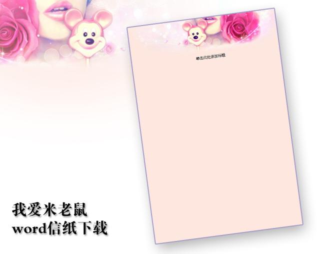 素材 模板/[版权图片]我爱米老鼠信纸模板word文档商务素材