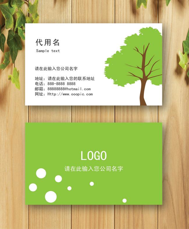 环保教育类名片设计模板