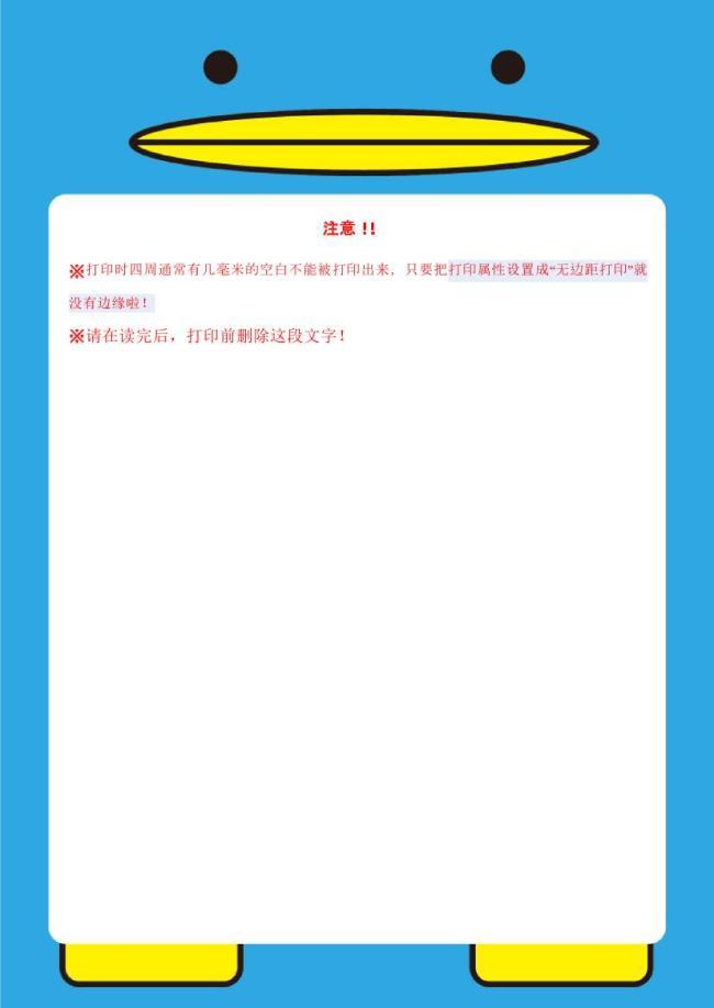 word卡通信纸模板下载