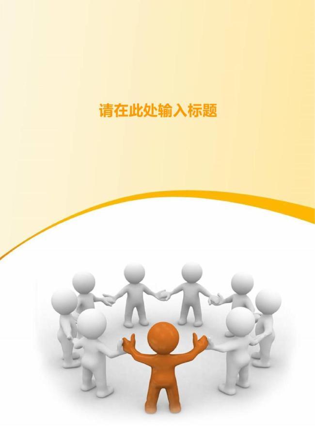 word商业封面 公司商业信纸模板下载(图片编号:)_信纸