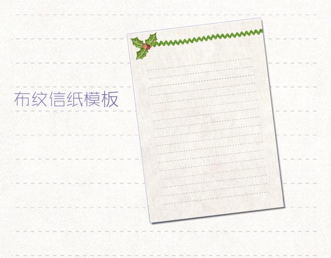 布纹信纸模板word文档下载