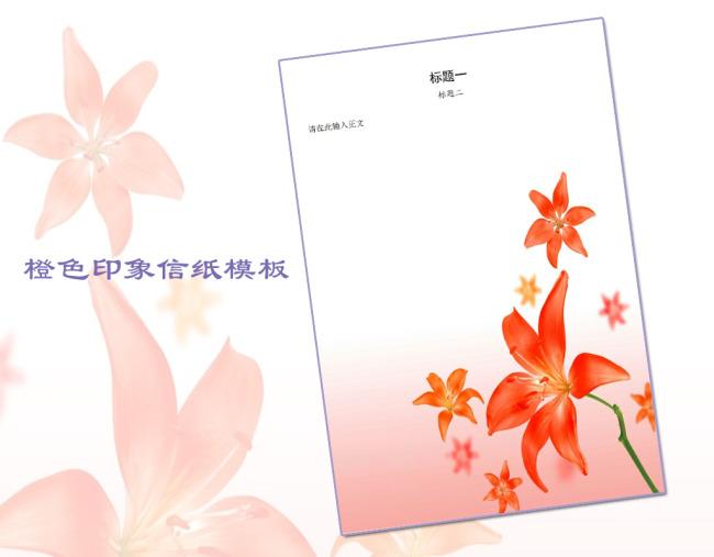 橙色印象信纸模板word文档下载