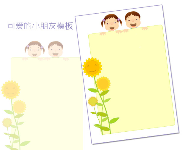 可爱的小朋友信纸模板word文档下载