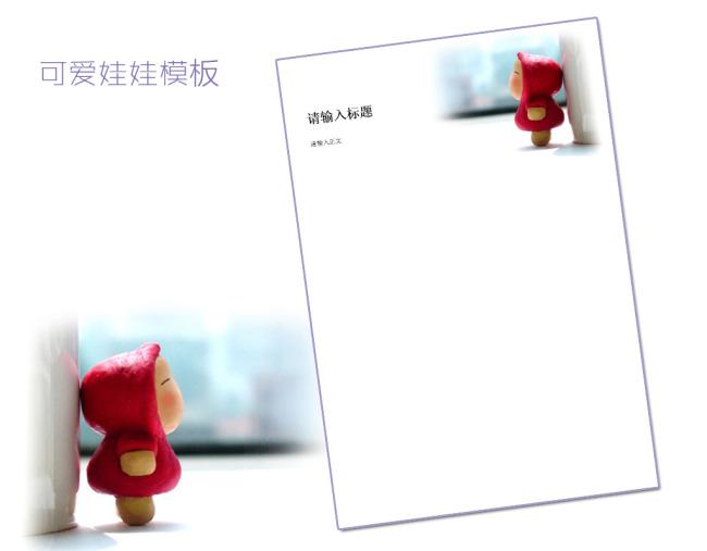 可爱娃娃信纸模板word文档下载