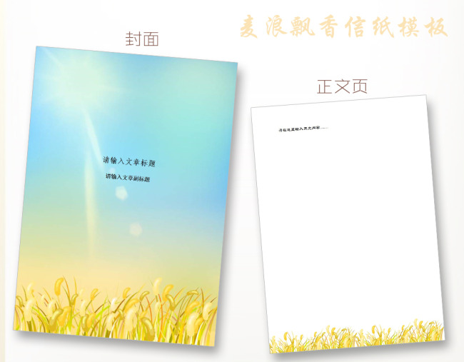 麦浪飘香信纸模板word文档商务素材下载