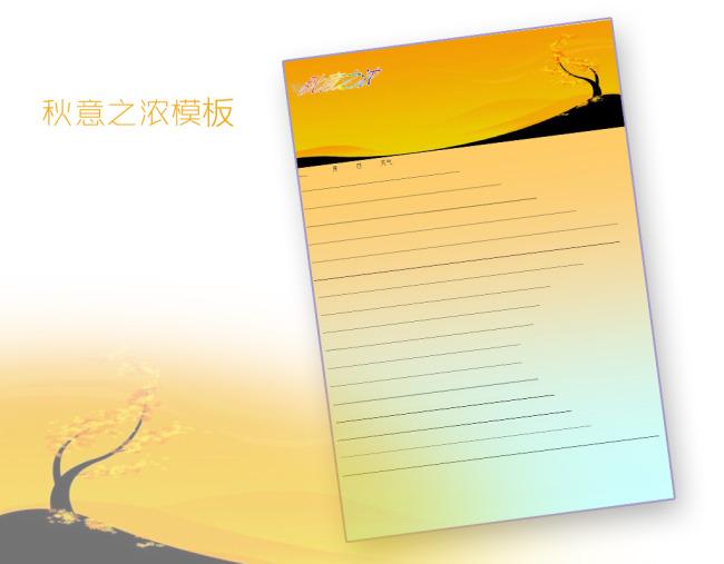 秋意之浓信纸模板word文档商务素材下载