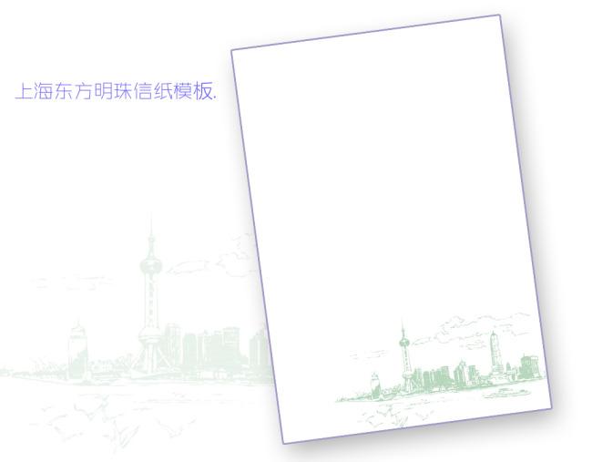上海东方明珠信纸模板word文档商务素材图片