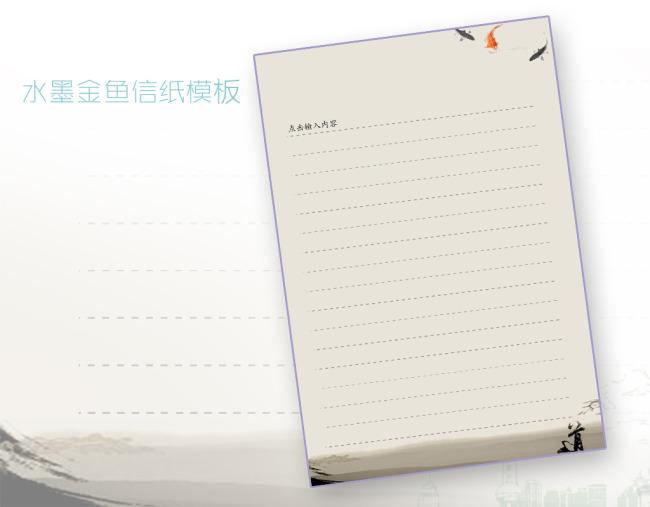 素材 模板/[版权图片]水墨金鱼信纸模板word文档商务素材下载