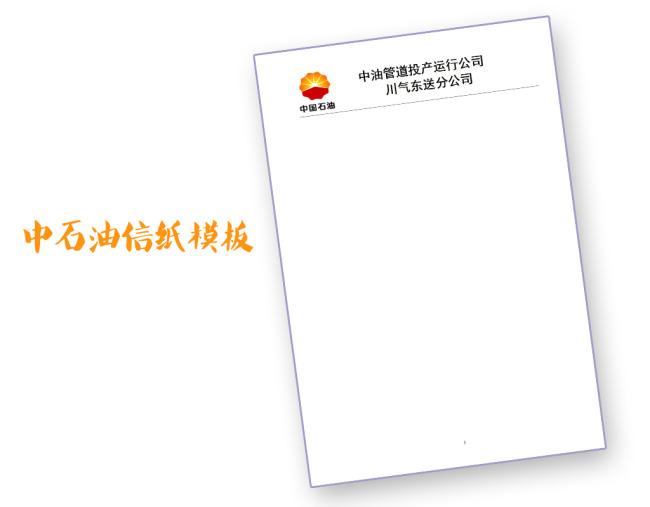 中石油信纸模板word文档商务素材下载