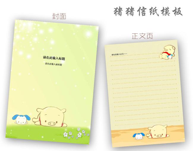 【word】猪猪信纸模板word文档商务素材下载