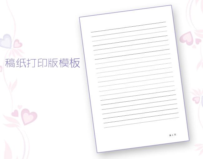 稿纸打印版模板word文档商务素材下载