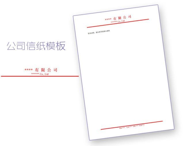 公司信纸模板word文档商务素材下载