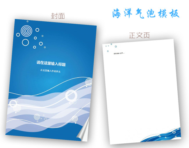 海洋气泡信纸模板word文档商务素材下载