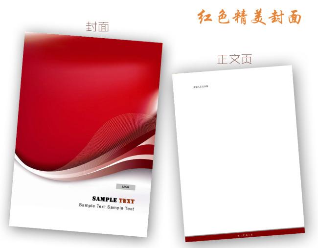 红色精美封面系列模板word文档商务素材