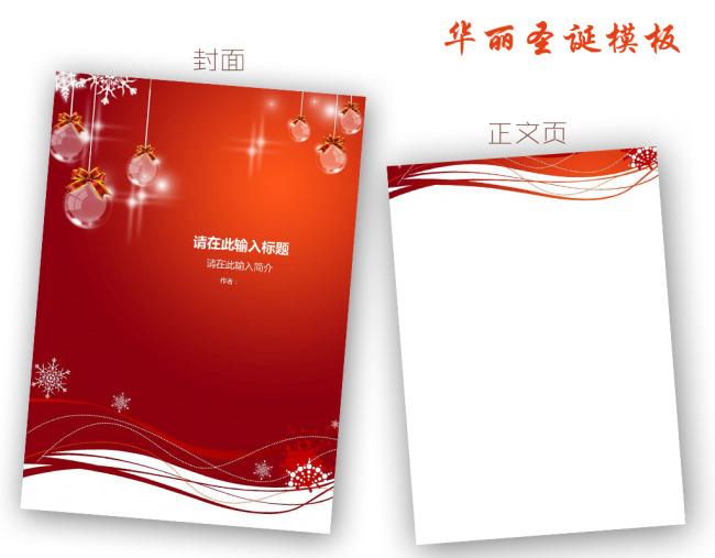 华丽圣诞 信纸模板 word文档 商务素材下载 【声明】未经权利人许可