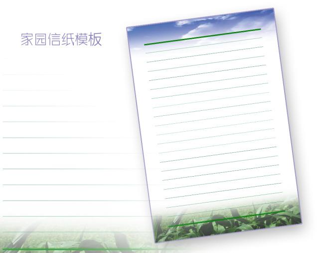 家园信纸模板word文档商务素材下载