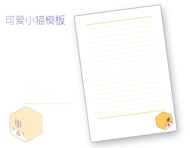 可爱 素材 模板/[版权图片]可爱小猫信纸模板word文档商务素材下载
