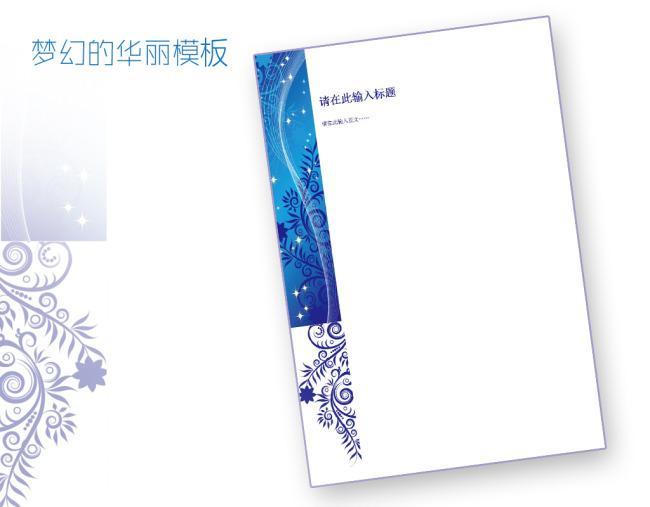 梦幻的华丽信纸模板word文档商务素材