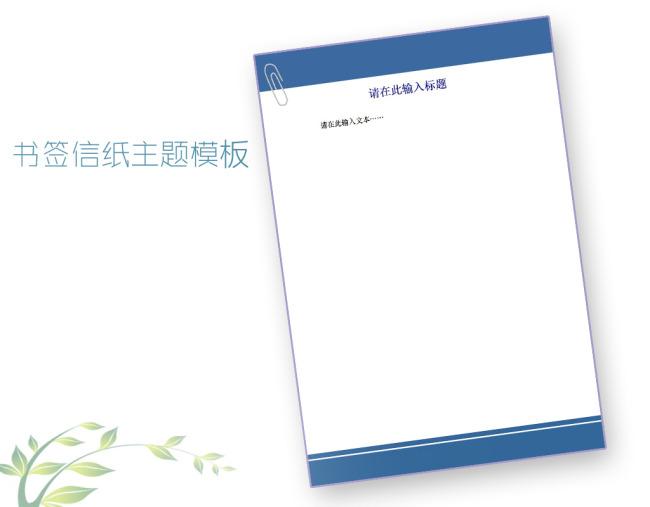 书签信纸主题信纸模板word文档商务素材