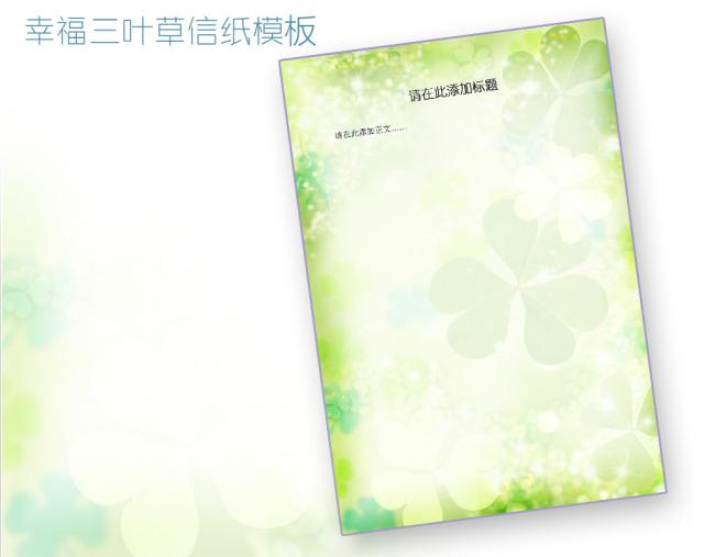 幸福三叶草信纸模板word文档商务素材