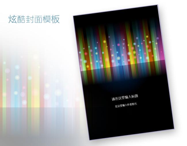 炫酷封面模板信纸word文档商务素材下载
