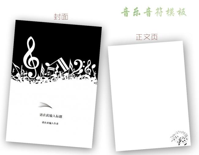 音乐音符模板信纸word文档商务素材下载