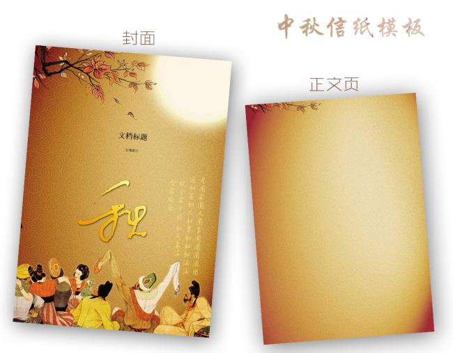 中秋信纸模板word文档商务素材下载