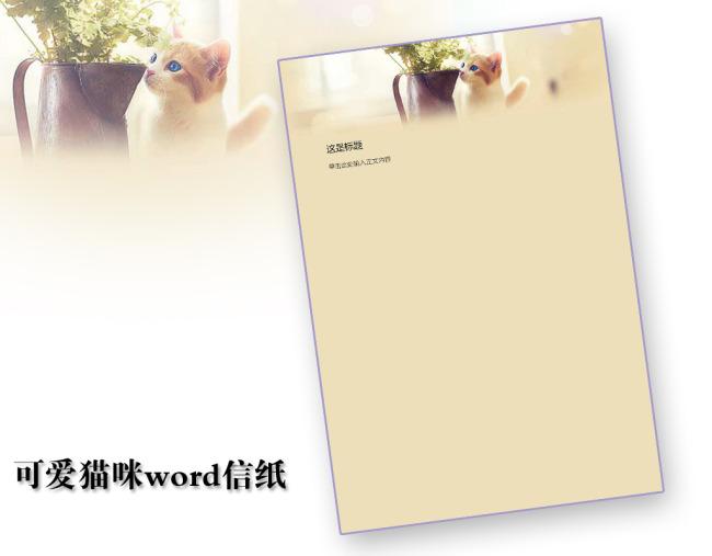 可爱猫咪信纸模板word文档商务素材下载