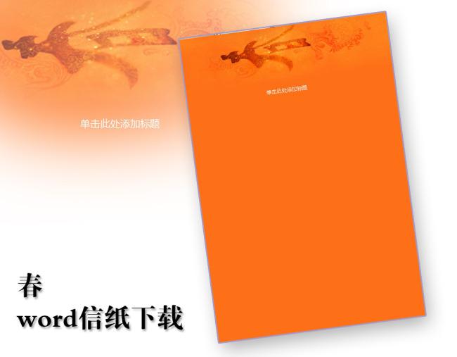 春信纸模板word文档商务素材下载