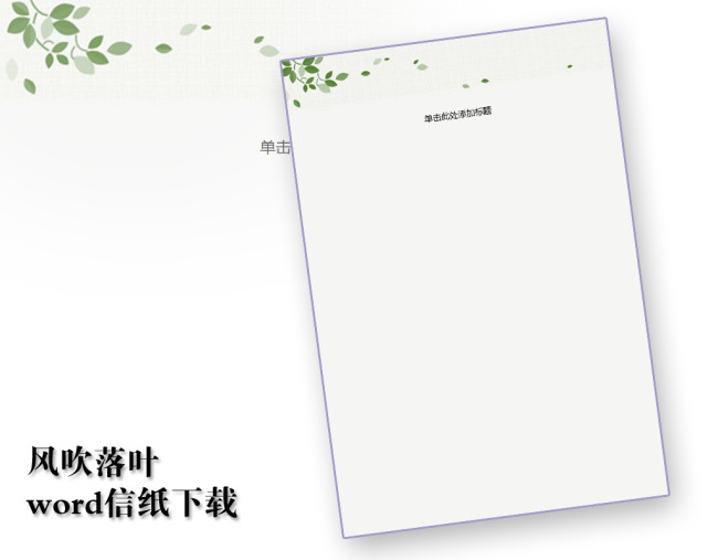 风吹落叶信纸模板word文档商务素材下载