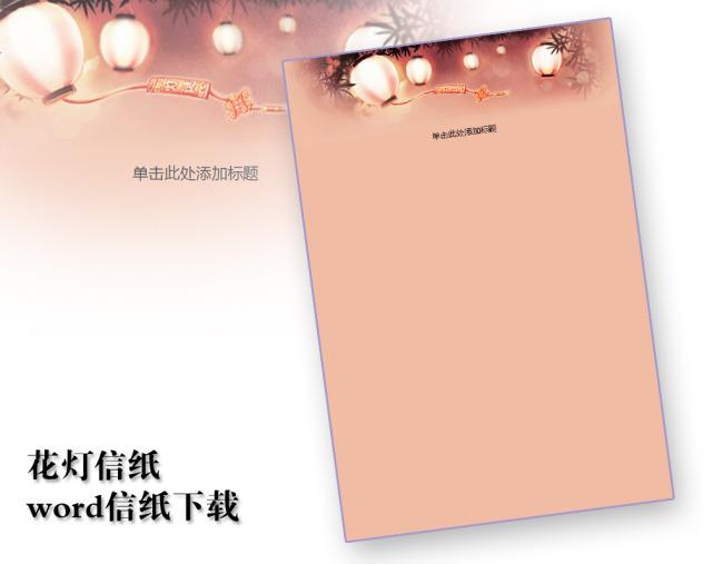 花灯信纸信纸模板word文档商务素材下载