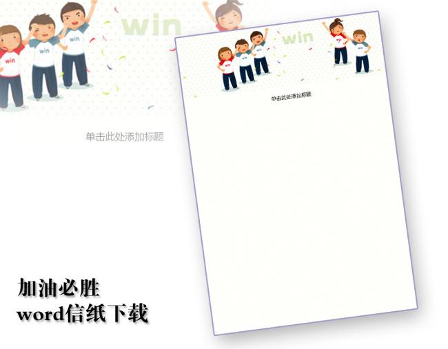 加油必胜信纸模板word文档商务素材下载