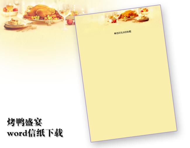 烤鸭盛宴信纸模板word文档商务素材下载