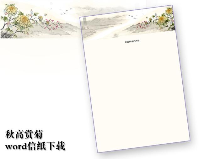 秋高赏菊信纸模板word文档商务素材下载