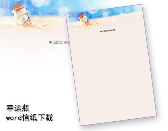 幸运瓶信纸模板word文档商务素材下载