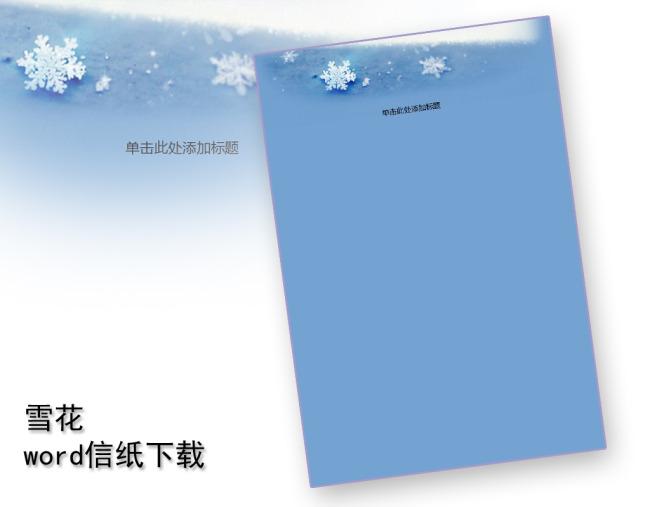 雪花信纸模板word文档商务素材下载