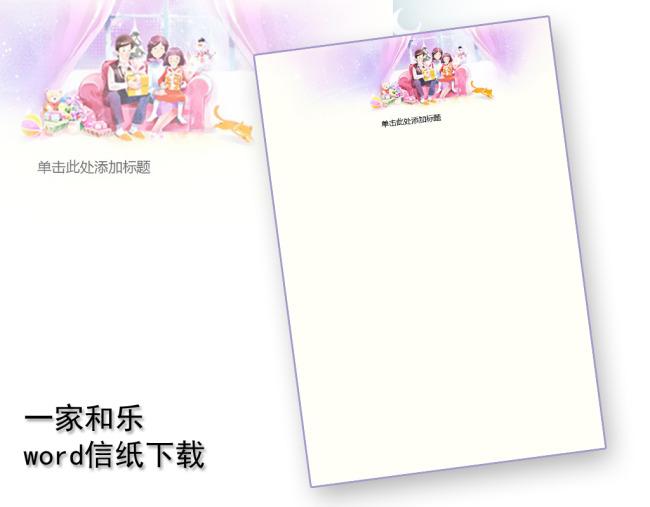 一家和乐 信纸模板 word文档 商务素材下载 【声明】未经权利人许可