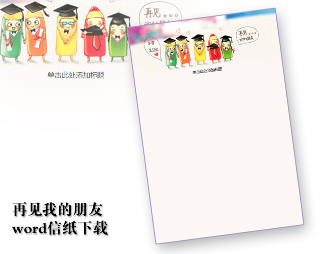 素材 模板/[版权图片]再见我的朋友信纸模板word文档商务素材