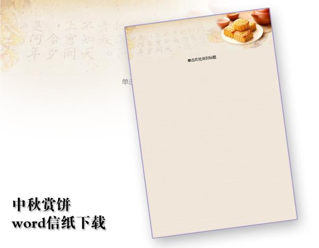中秋信纸背景模板