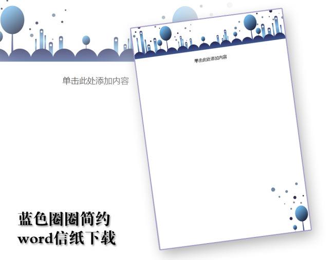 蓝色圈圈简约信纸模板word文档商务素材图片