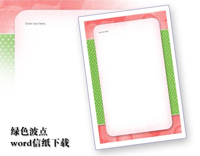 绿色波点信纸模板word文档商务素材下载
