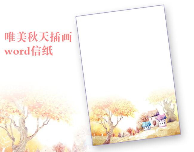 唯美秋天插画信纸模板word文档商务素材模板下载(图片