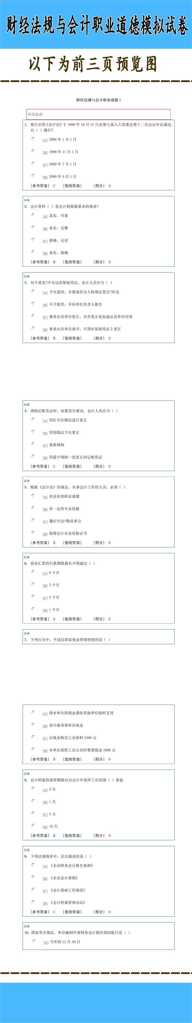 办公|ppt模板 word模板 应用文书 > 财经法规与会计职业道德试卷word