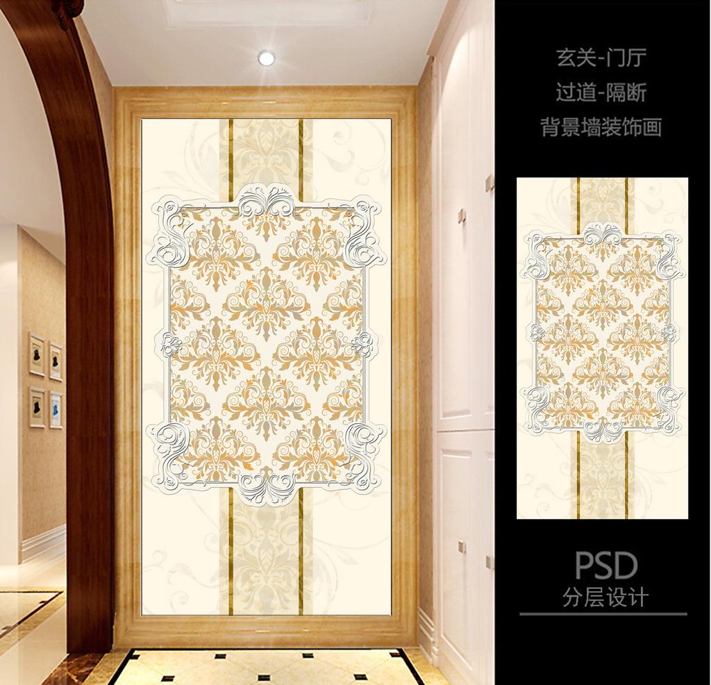 时尚复式欧式花纹玄关背景墙