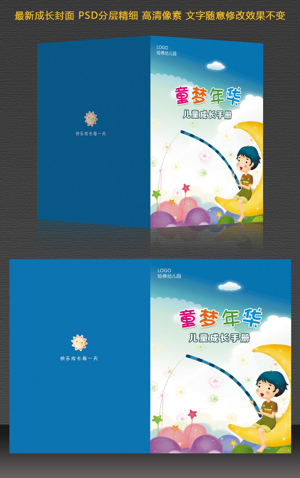 蓝色梦幻儿童成长档案手册封面模板psd