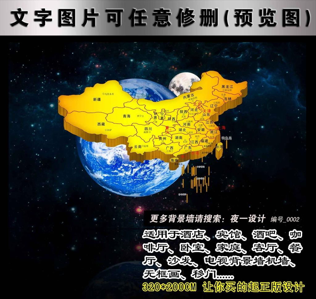 3d立体三维现代中国地图背景墙psd素材
