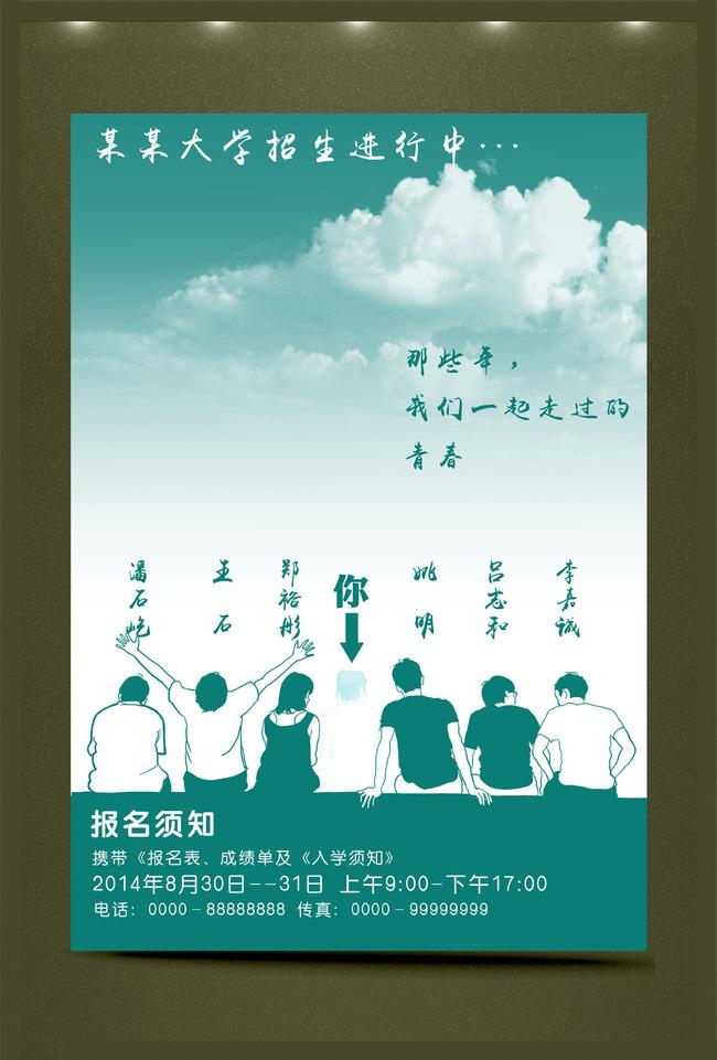 高校社团纳新宣传海报模板下载(图片编号:12317405)