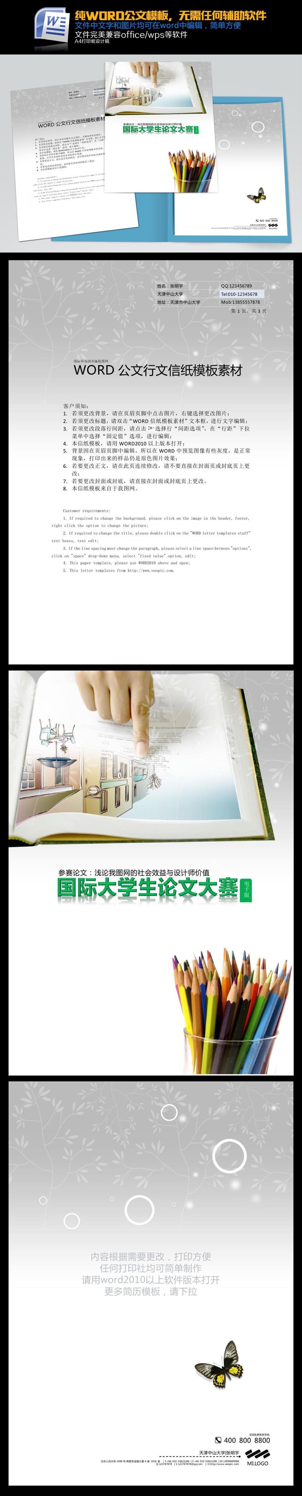 word卡通信纸模板模板下载 图片下载