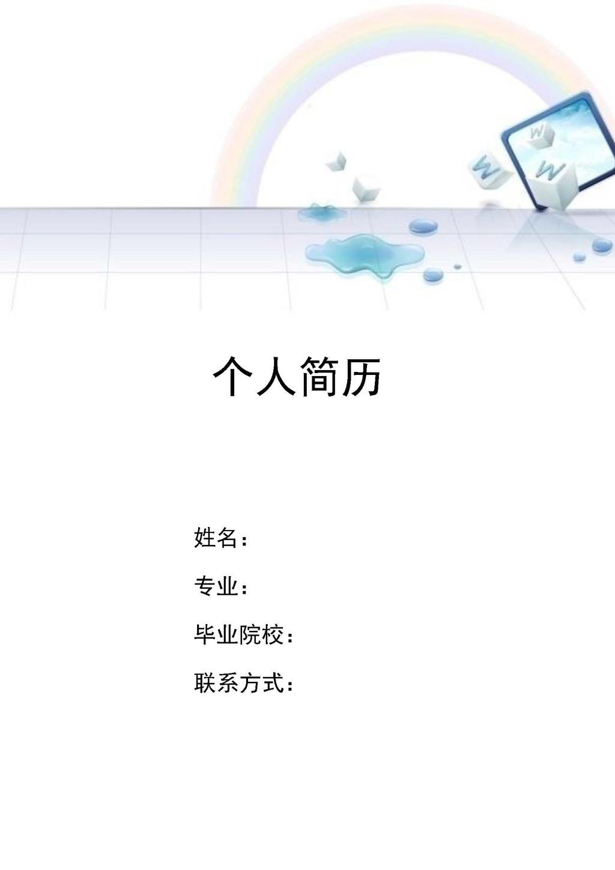 word文档求职简历封面模板
